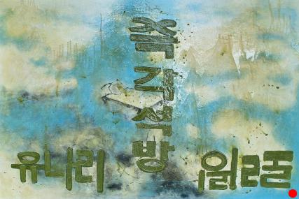 140 Days aka North Korea 3006 Oil on Canvas Sam Roloff 2010